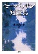 Maupassant_yamada_chikuma_2009_2