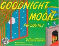 Hmn_hmong_goodnight_pw_zoo_hli