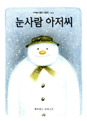Ko_snowman_2