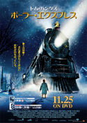 Ja_polar_express_film_2