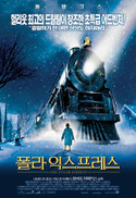 Ko_polar_express_film_2