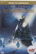 El_to_poliko_express_film