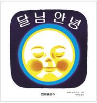 Ko_moon_9788970940564_2