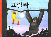 Ko_gorilla_anthony_browne