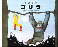 Ja_sukidesu_gorilla_2