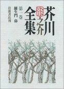 Ja_akutagawa_zenshu1
