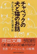 Ja_1998_inu_to_neko_kawade