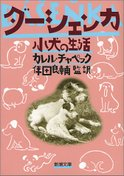 Ja_2001_dasenka_shincho_bunko