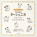 Ja_2003_dasenka_bronze_shinsha