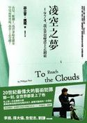 Zh_to_reach_the_clouds