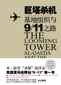 Zh_simp_the_looming_tower