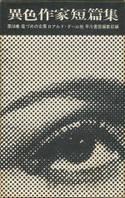 Ja_1965_ishoku_sakka_tampenshu