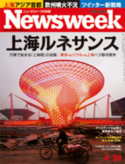 2010_04_28newsweek_japan_4