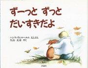 Ja_zuutto_zutto_daisuki_dayo