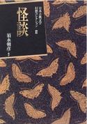 Sunaga_kaidan