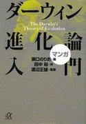 Ja_manga_darwin_shinkaron