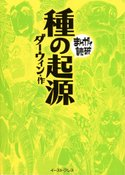 Ja_manga_de_dokuhadarwin