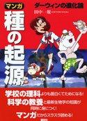 Jp_manga_shu_no_kigen_3