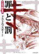 2010_manga_tsumi_to_batsu