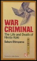 En_1980_shiroyama_war_criminal_4
