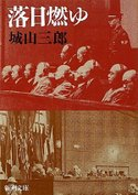 Ja_1986_rakujitsu_moyu_5