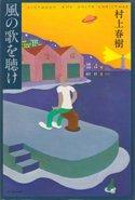 Ja_1979_kaze_no_uta_o_kike