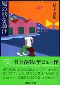 Ja_kaze_no_uta_o_kike