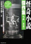 Ja_kaiki_shosetsu_kessakushu
