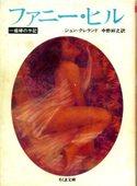 Ja_1994_fanny_hill_nakano_chikuma