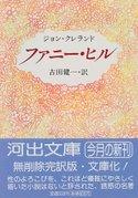 Ja_1997_fanny_hill_yoshida_kawade_b