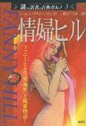 Ja_2004_fanny_hill_matudo_ronsosha