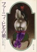 Ja_1977_fanny_hill_kadokawa