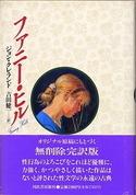Ja_1993_fanny_hill_yoshida_kawade_2