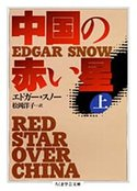 Snow_red_star_over_china