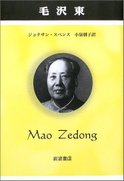 Spence_mao_zedong