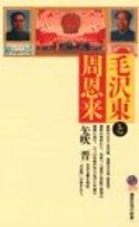 Yabuki_motakuto_to_shuonrai