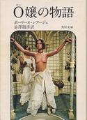 1978_shibusawa_reage_kadokawa_3