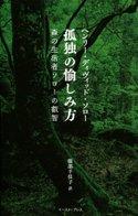Kodoku_no_tanoshimikata
