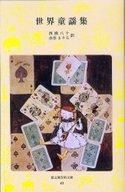 1991_fuzanbo_sekai_doyoshu