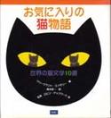 Ja_1995_okiniiri_no_neko_monogatari