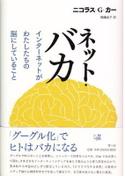 Ja_nicholas_g_carr_netto_baka_obi