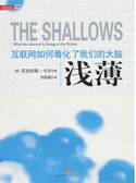 Zh_nicholas_carr_the_shallows_209_2