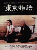Ja_tokyo_monogatari_poster