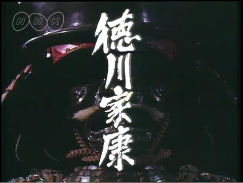 Nhk_tv_tokugawa_ieyasu