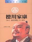 Zh_trad_tokugawa_ieyasu