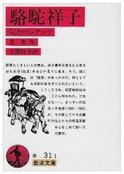 Ja_rakuda_no_shiantsu
