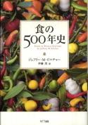 Ja_pilcher_shoku_no_500nenshi_2