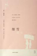 Zh_tanizaki_sasameyuki