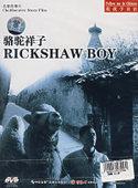 Fr_rickshaw_boy_9129800