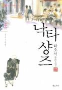 Ko_lao_she_luotuo_xiangzi